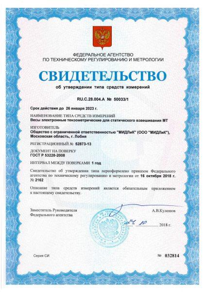 Свидетельство на Весы МТ 3ВЖА «Базар 3у»